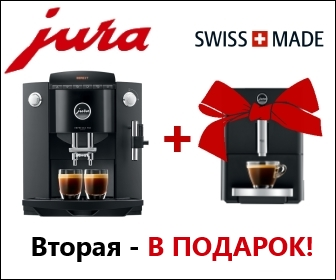 Две кофемашины Jura по цене одной