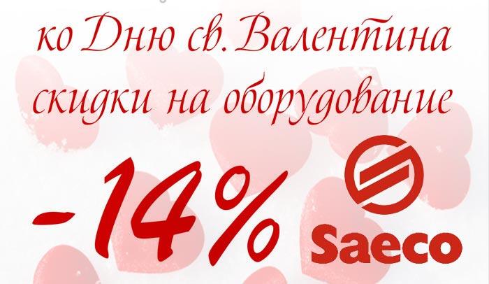 Скидки 14% на кофейное оборудование Saeco, Gaggia, Spidem, Schaerer
